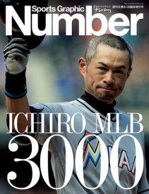 Number(ナンバー)臨時増刊 ICHIRO MLB 3000 (Sports Graphic Number(スポーツ・グラフィックナンバー))【電子書籍】