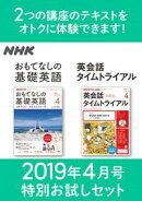 NHK おもてなしの基礎英語 英会話タイムトライアル 特別お試しセット 2019年4月号[雑誌]