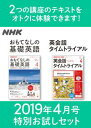 NHK おもてなしの基礎英語 英会話タイムトライアル 特別お試しセット 2019年4月号[雑誌]【電子書籍】
