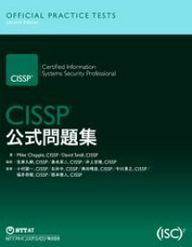 CISSP公式問題集【電子書籍】[ マイク・チャップル ]