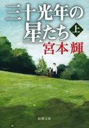 三十光年の星たち(上)(新潮文庫)