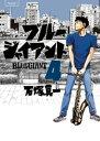 BLUE GIANT(4)【電子書籍】[ 石塚真一 ]