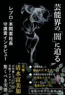 芸能界の「闇」に迫る レプロ・本間憲社長 守護霊インタビュー