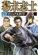 【分冊版】幕末志士 完全ビジュアルガイド Vol.2 新撰組