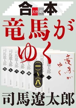 合本 竜馬がゆく(一)〜(八)【文春e-Books】【電子書籍】[ 司馬遼太郎 ]