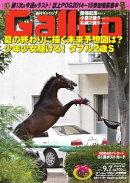 週刊Gallop 2014年9月7日号
