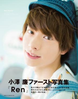 小澤廉ファースト写真集 Ren【電子版特典付】【電子書籍】[ 小澤廉 ]