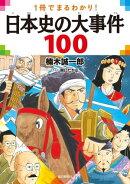 日本史の大事件100