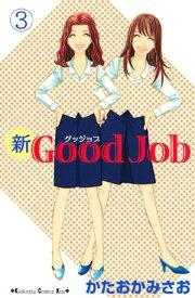 新Good Job グッジョブ3巻【電子書籍】[ かたおかみさお ]