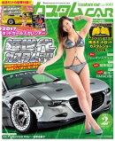 カスタムCAR 2017年2月号 vol.460