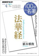 NHK 100分 de 名著 法華経 2018年4月[雑誌]