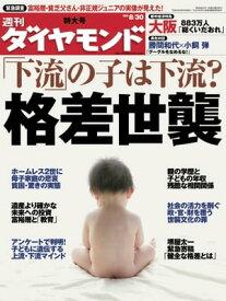 週刊ダイヤモンド 08年8月30日号【電子書籍】[ ダイヤモンド社 ]