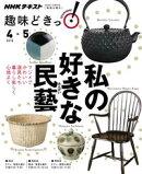 NHK 趣味どきっ!(火曜) 私の好きな民藝 2018年4月〜5月[雑誌]