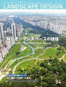 LANDSCAPE DESIGN No.84 緑とオープンスペースの価値-The Value of Green and Open Space (ランドスケープ デザイン…