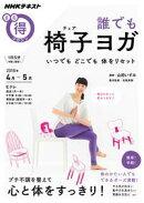 NHK まる得マガジン 誰でも椅子ヨガ いつでもどこでも体をリセット 2018年4月/5月[雑誌]
