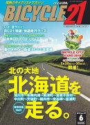 BICYCLE21 2018年6月号