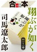 合本 翔ぶが如く(一)〜(十)【文春e-Books】