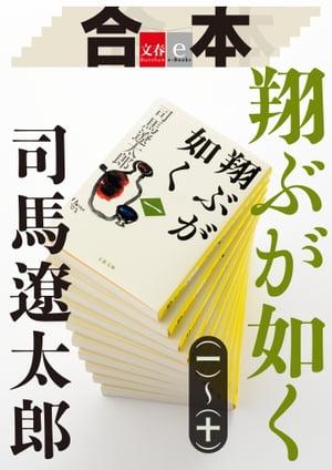 合本 翔ぶが如く(一)〜(十)【文春e-Books】【電子書籍】[ 司馬遼太郎 ]