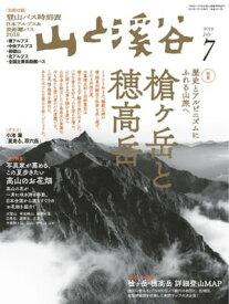 月刊山と溪谷 2019年7月号【電子書籍】