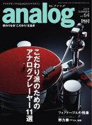 analog 2019年7月号(64)