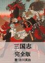 三国志完全版Romance of the Three Kingdoms【電子書籍】[ 吉川 英治 ]