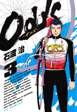 Odds(3)【電子書籍】[ 石渡治 ]