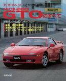 ニューモデル速報 第95弾 GTOのすべて
