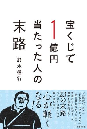 宝くじで1億円当たった人の末路【電子書籍】[ 鈴木 信行 ]