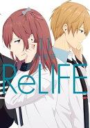 ReLIFE 11【フルカラー】【電子書籍版限定特典付】