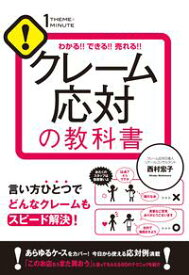 クレーム応対の教科書【電子書籍】[ 西村宏子 ]