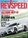 REV SPEED 2020年2月号【電子書籍】[ 三栄 ]