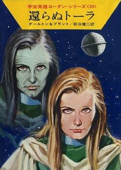 宇宙英雄ローダン・シリーズ 電子書籍版77 永遠の囚人