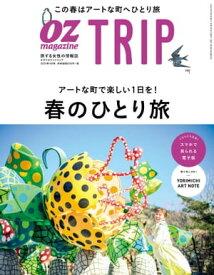 OZmagazine TRIP 2020年春号【電子書籍】