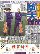 駒大スポーツ(コマスポ)86号