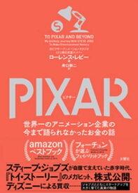 PIXAR 〈ピクサー〉 世界一のアニメーション企業の今まで語られなかったお金の話【電子書籍】[ ローレンス・レビー ]