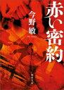 赤い密約 <新装版>【電子書籍】[ 今野敏 ]