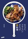 かんたんおいしい魚介のレシピ80 フライパンひとつで魚料理(池田書店)【電子書籍】[ 是友麻希 ]