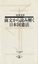前文から読み解く日本国憲法