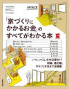「家づくりにかかるお金」のすべてがわかる本【電子書籍】