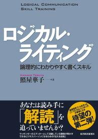 ロジカル・ライティング【電子書籍】[ 照屋華子 ]