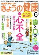 NHK きょうの健康 2019年6月号[雑誌]