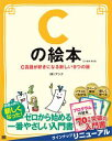 Cの絵本 第2版 C言語が好きになる新しい9つの扉【電子書籍】[ 株式会社アンク ]