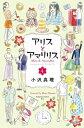 アリスとアマリリス4巻【電子書籍】[ 小沢真理 ]