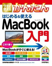 今すぐ使えるかんたん はじめる&使える MacBook入門【電子書籍】[ 技術評論社編集部 ]