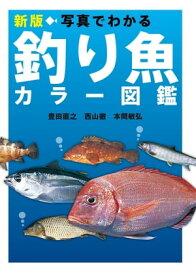 新版 写真でわかる釣り魚カラー図鑑【電子書籍】[ 豊田直之 ]