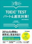 【新形式問題対応】これだけ! TOEIC TESTパート4速攻対策! 【音声ダウンロードサービス付】
