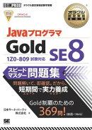 オラクル認定資格教科書 Javaプログラマ Gold SE 8 スピードマスター問題集