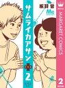 サムライカアサンプラス 2【電子書籍】[ 板羽皆 ]