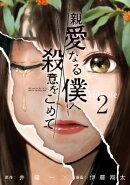 親愛なる僕へ殺意をこめて(2)