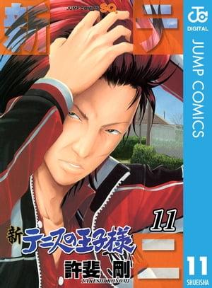 新テニスの王子様 11【電子書籍】[ 許斐剛 ]